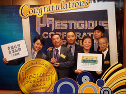 2014 Prestigious Corporate Brand --「Hong Kong Social Enterprise Brand」